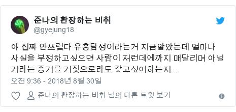 Twitter post by @gyejung18: 야 진짜 안쓰럽다 유흥탐정이라는거 지금알았는데 얼마나 사실을 부정하고싶으면 사람이 저런데에까지 매달리며 아닐거라는 증거를 거짓으로라도 갖고싶어하는지...