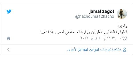 تويتر رسالة بعث بها @hachouma12hacho: واخيرا  انفلوانزا الخنازير تعلن ان وزارة الصحة في المغرب إشاعة...!