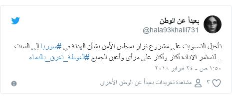 تويتر رسالة بعث بها @hala93khalil731: تأجيل التصويت على مشروع قرار بمجلس الأمن بشأن الهدنة في #سوريا إلى السبت .. لتستمر الابادة أكثر وأكثر على مرأى وأعين الجميع #الغوطة_تغرق_بالدماء