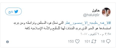 تويتر رسالة بعث بها @halulq6r: #لا_قمه_خليجيه_الا_بحضور_قطر التي تمثل قوة المجلس وترابطه ومن يريد استبعادها هو العدو الذي يريد الشتات لهذا للخليج والأمة الإسلامية كافة