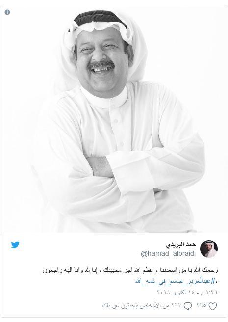 تويتر رسالة بعث بها @hamad_albraidi: رحمك الله يا من اسعدتنا ، عظم الله اجر محبينك ، إنا لله وانا اليه راجعون،#عبدالعزيز_جاسم_في_ذمه_الله