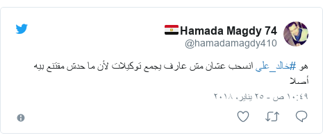 تويتر رسالة بعث بها @hamadamagdy410: هو #خالد_علي انسحب عشان مش عارف يجمع توكيلات لأن ما حدش مقتنع بيه أصلا