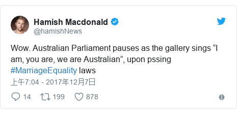 """Twitter 用户名 @hamishNews: Wow. Australian Parliament pauses as the gallery sings """"I am, you are, we are Australian"""", upon pssing #MarriageEquality laws"""