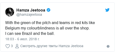 Twitter пост, автор: @hamzajeetooa: With the green of the pitch and teams in red kits like Belgium my colourblindness is all over the shop.I can see Brazil and the ball.