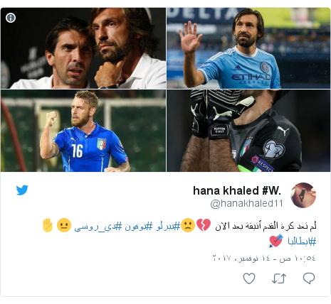 تويتر رسالة بعث بها @hanakhaled11: لم تعد كرة القدم أنيقة بعد الان 💔🙁#بيرلو #بوفون #دي_روسي 😐✋#ايطاليا 💘
