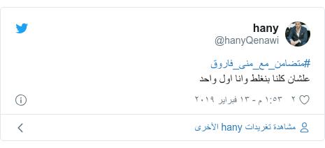 تويتر رسالة بعث بها @hanyQenawi: #متضامن_مع_منى_فاروق علشان كلنا بنغلط وانا اول واحد