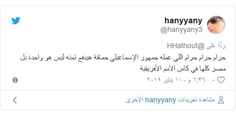 تويتر رسالة بعث بها @hanyyany3: حرام حرام حرام اللي عمله جمهور الإسماعيلي حماقة هيدفع تمنه ليس هو واحدة بل مصر كلها في كاس الأمم الأفريقية