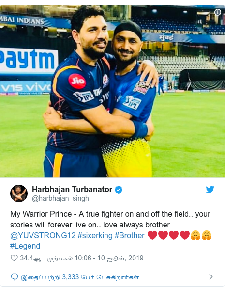 டுவிட்டர் இவரது பதிவு @harbhajan_singh: My Warrior Prince - A true fighter on and off the field.. your stories will forever live on.. love always brother @YUVSTRONG12 #sixerking #Brother ❤️❤️❤️❤️🤗🤗 #Legend