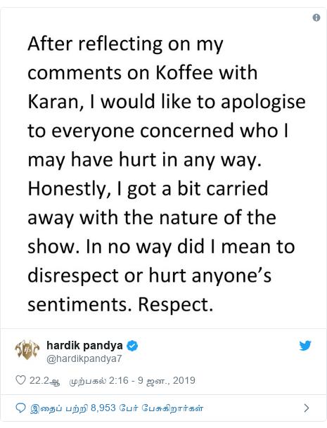 டுவிட்டர் இவரது பதிவு @hardikpandya7: