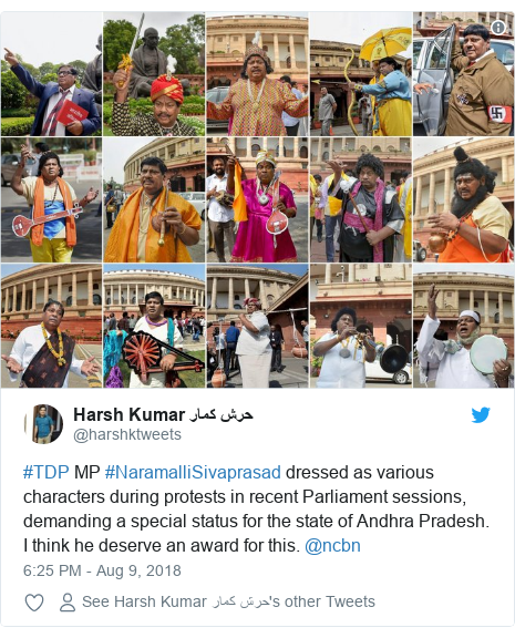 Twitter post by @harshktweets: #TDP MP #NaramalliSivaprasad dressed as various characters during protests in recent Parliament sessions, demanding a special status for the state of Andhra Pradesh. I think he deserve an award for this. @ncbn