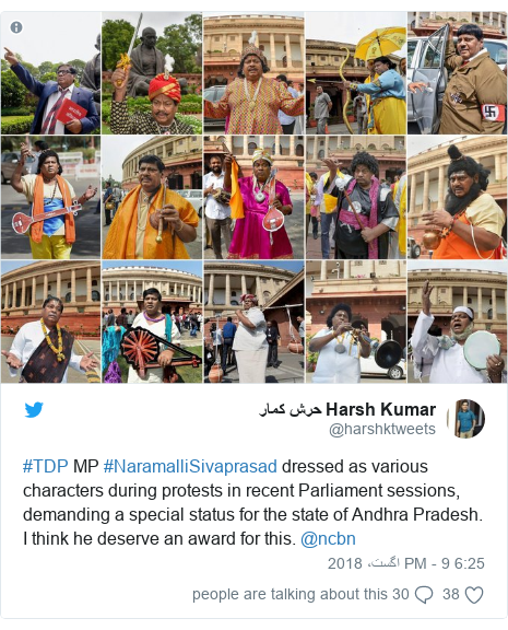 ٹوئٹر پوسٹس @harshktweets کے حساب سے: #TDP MP #NaramalliSivaprasad dressed as various characters during protests in recent Parliament sessions, demanding a special status for the state of Andhra Pradesh. I think he deserve an award for this. @ncbn