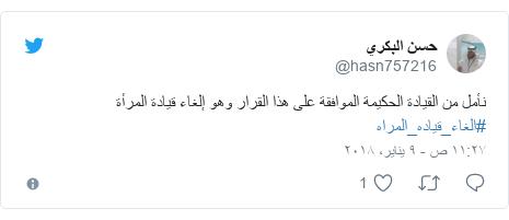 تويتر رسالة بعث بها @hasn757216: نأمل من القيادة الحكيمة الموافقة على هذا القرار وهو إلغاء قيادة المرأة  #الغاء_قياده_المراه