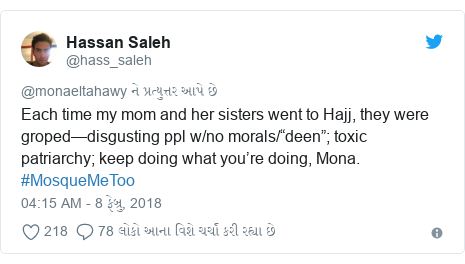 "Twitter post by @hass_saleh: Each time my mom and her sisters went to Hajj, they were groped—disgusting ppl w/no morals/""deen""; toxic patriarchy; keep doing what you're doing, Mona. #MosqueMeToo"