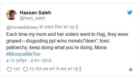 "ट्विटर पोस्ट @hass_saleh: Each time my mom and her sisters went to Hajj, they were groped—disgusting ppl w/no morals/""deen""; toxic patriarchy; keep doing what you're doing, Mona. #MosqueMeToo"