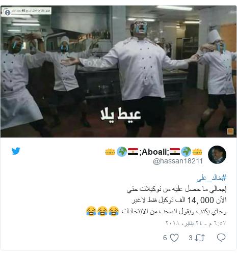 تويتر رسالة بعث بها @hassan18211: #خالد_علي إجمالي ما حصل عليه من توكيلات حتيالآن 000 ,14 الف توكيل فقط لاغير وجاي يكذب ويقول انسحب من الانتخابات 😂😂😂