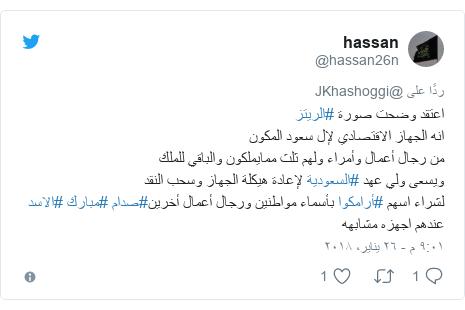 تويتر رسالة بعث بها @hassan26n: اعتقد وضحت صورة #الريتز انه الجهاز الاقتصادي لإل سعود المكونمن رجال أعمال وأمراء ولهم ثلث ممايملكون والباقي للملكويسعى ولي عهد #السعودية لإعادة هيكلة الجهاز وسحب النقدلشراء اسهم #أرامكوا بأسماء مواطنين ورجال أعمال أخرين#صدام #مبارك #الاسد عندهم اجهزه مشابهه