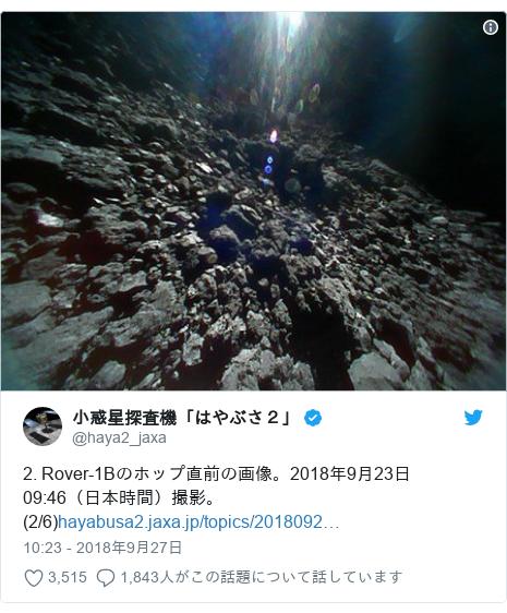 Twitter post by @haya2_jaxa: 2. Rover-1Bのホップ直前の画像。2018年9月23日09 46(日本時間)撮影。(2/6)