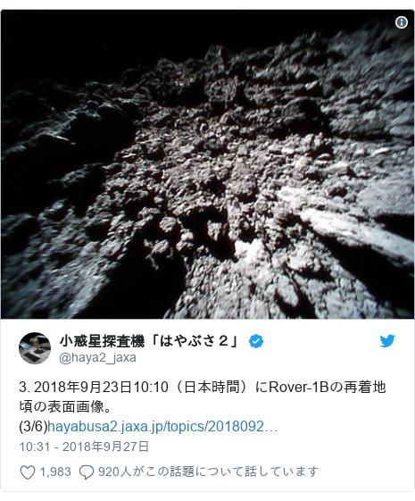 Twitter post by @haya2_jaxa: 3. 2018年9月23日10 10(日本時間)にRover-1Bの再着地頃の表面画像。(3/6)