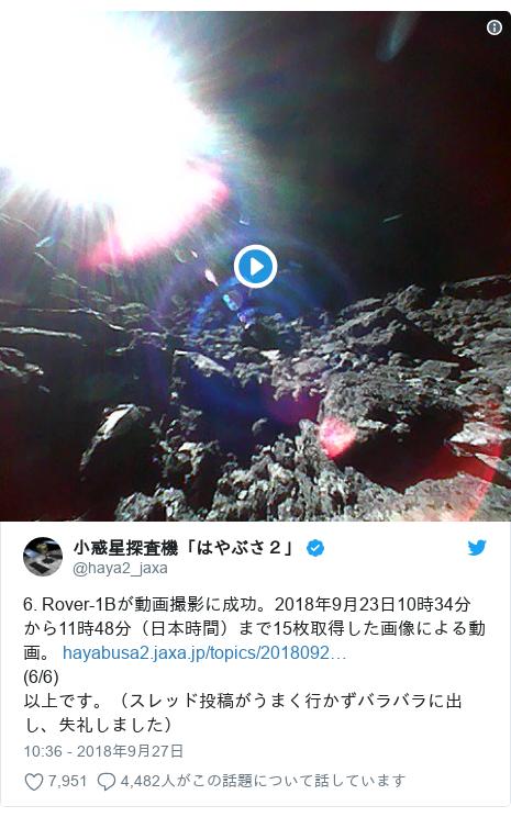 Twitter post by @haya2_jaxa: 6. Rover-1Bが動画撮影に成功。2018年9月23日10時34分から11時48分(日本時間)まで15枚取得した画像による動画。 (6/6)以上です。(スレッド投稿がうまく行かずバラバラに出し、失礼しました)