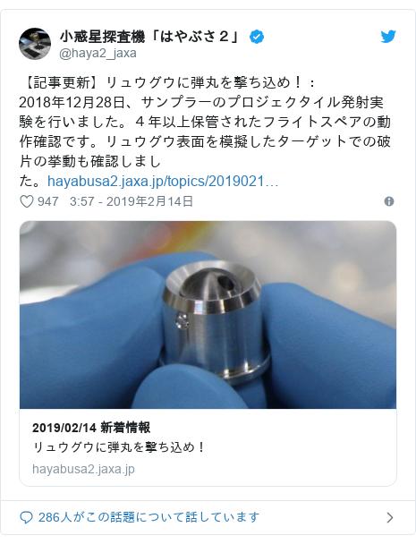 Twitter post by @haya2_jaxa: 【記事更新】リュウグウに弾丸を撃ち込め!:2018年12月28日、サンプラーのプロジェクタイル発射実験を行いました。4年以上保管されたフライトスペアの動作確認です。リュウグウ表面を模擬したターゲットでの破片の挙動も確認しました。