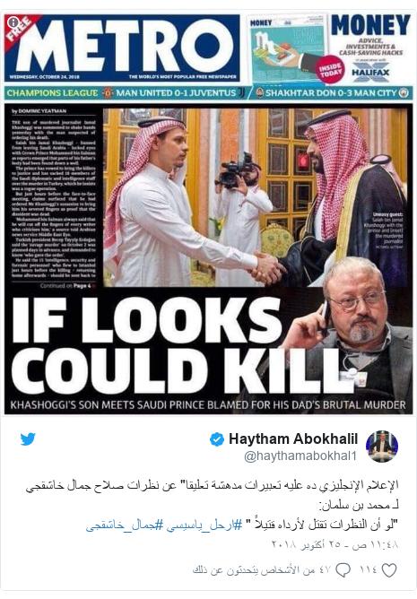 """تويتر رسالة بعث بها @haythamabokhal1: الإعلام الإنجليزي ده عليه تعبيرات مدهشة تعليقا"""" عن نظرات صلاح جمال خاشقجي لـ محمد بن سلمان """"لو أن النظرات تقتل لأرداه قتيلاً """" #ارحل_ياسيسي #جمال_خاشقجى"""