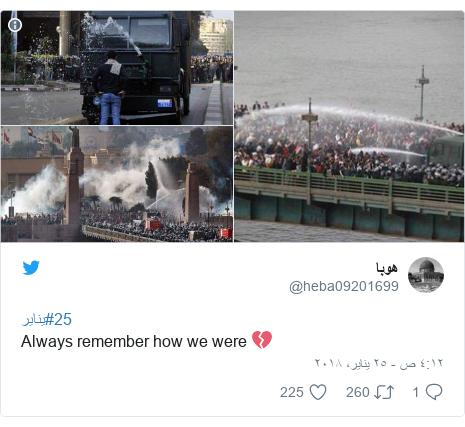 تويتر رسالة بعث بها @heba09201699: #25ينايرAlways remember how we were 💔