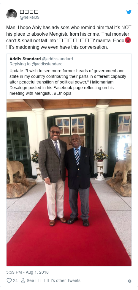 Twitter post by @heikel09: Man, I hope Abiy has advisors who remind him that it's NOT his place to absolve Mengistu from his crime. That monster can't & shall not fall into 'መደመር  ፍቅር' mantra. Ende😡! It's maddening we even have this conversation.