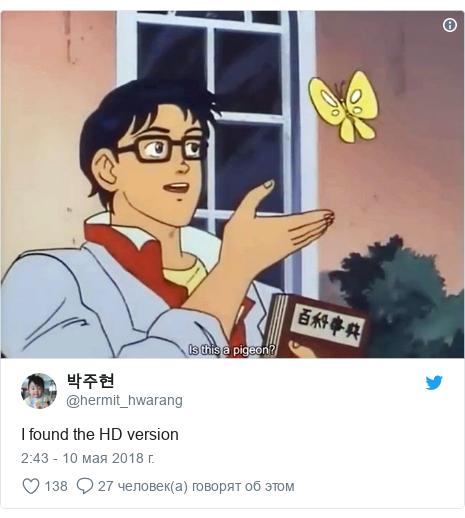 Twitter пост, автор: @hermit_hwarang: I found the HD version