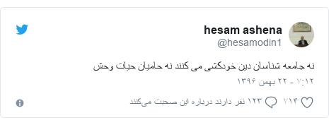پست توییتر از @hesamodin1: نه جامعه شناسان دین خودکشی می کنند نه حامیان حیات وحش