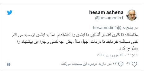 پست توییتر از @hesamodin1: متاسفانه تا کنون افتخار آشنایی با ایشان را نداشته ام  اما به ایشان توصیه می کنم کمی مطالعه بفرمایند تا دریابند  چهل سال پیش  چه کسی و چرا این پیشنهاد را مطرح  کرد.
