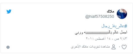 تويتر رسالة بعث بها @hiaf57508250: #عالم_بلا_رجالاجمل عالم يالبيييييييييييييييييييه وربي