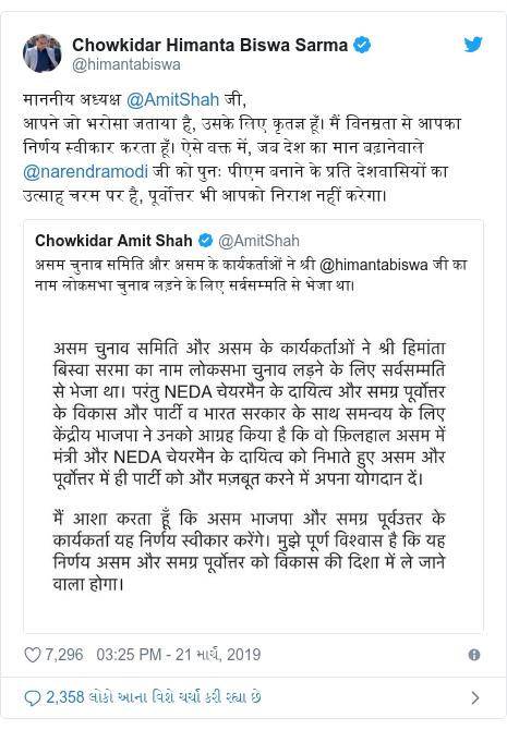 Twitter post by @himantabiswa: माननीय अध्यक्ष @AmitShah जी, आपने जो भरोसा जताया है, उसके लिए कृतज्ञ हूँ। मैं विनम्रता से आपका निर्णय स्वीकार करता हूँ। ऐसे वक्त में, जब देश का मान बढ़ानेवाले @narendramodi जी को पुनः पीएम बनाने के प्रति देशवासियों का उत्साह चरम पर है, पूर्वोत्तर भी आपको निराश नहीं करेगा।