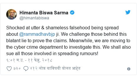 Twitter post by @himantabiswa: Shocked at utter & shameless falsehood being spread about @rammadhavbjp ji. We challenge those behind this blatant lie to prove the claims. Meanwhile, we are moving to the cyber crime department to investigate this. We shall also sue all those involved in spreading rumours!