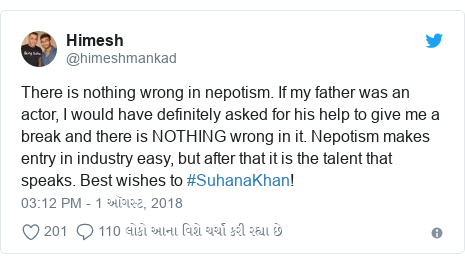 Twitter post by @himeshmankad: There is nothing wrong in nepotism. If my father was an actor, I would have definitely asked for his help to give me a break and there is NOTHING wrong in it. Nepotism makes entry in industry easy, but after that it is the talent that speaks. Best wishes to #SuhanaKhan!