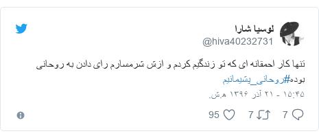 پست توییتر از @hiva40232731: تنها کار احمقانه ای که تو زندگیم کردم و ازش شرمسارم رای دادن به روحانی بوده#روحانی_پشیمانیم