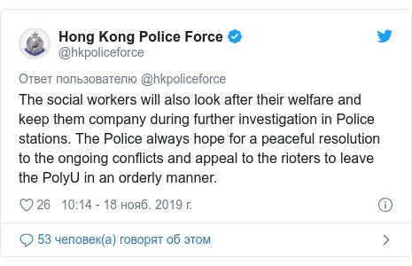 Twitter пост, автор: @hkpoliceforce: The social workers will also look after their welfare and keep them company during further investigation in Police stations. The Police always hope for a peaceful resolution to the ongoing conflicts and appeal to the rioters to leave the PolyU in an orderly manner.