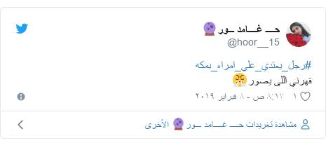 تويتر رسالة بعث بها @hoor__15: #رجل_يعتدي_علي_امراه_بمكهقهرني اللى يصور😤