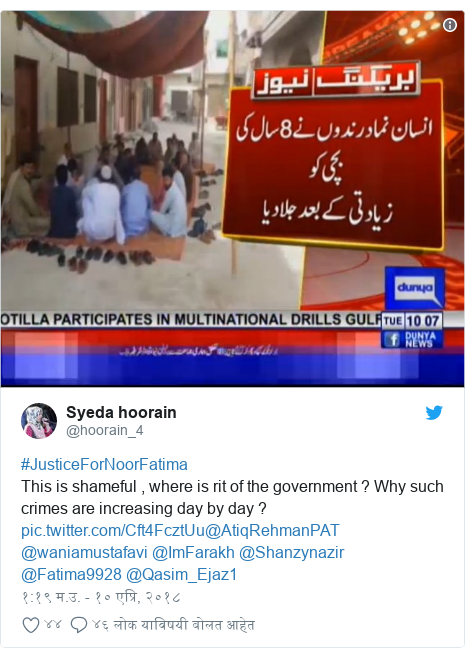 Twitter post by @hoorain_4: #JusticeForNoorFatima This is shameful , where is rit of the government ? Why such crimes are increasing day by day ? @AtiqRehmanPAT @waniamustafavi @ImFarakh @Shanzynazir @Fatima9928 @Qasim_Ejaz1