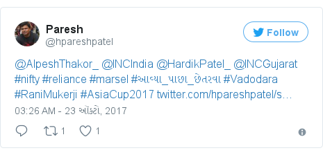 Twitter post by @hpareshpatel: @AlpeshThakor_ @INCIndia @HardikPatel_ @INCGujarat #nifty #reliance #marsel #આવ્યા_પાછા_છેતરવા #Vadodara #RaniMukerji #AsiaCup2017