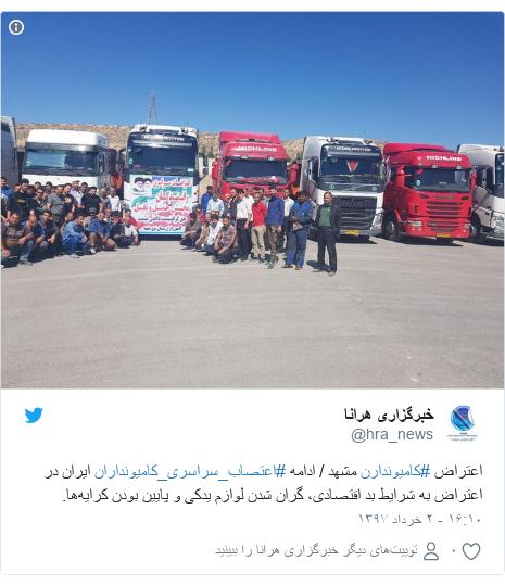 پست توییتر از @hra_news: اعتراض #کامیوندارن مشهد / ادامه #اعتصاب_سراسری_کامیونداران ایران در اعتراض به شرایط بد اقتصادی، گران شدن لوازم یدکی و پایین بودن کرایهها.