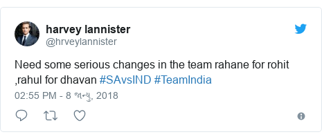 Twitter post by @hrveylannister: Need some serious changes in the team rahane for rohit ,rahul for dhavan #SAvsIND #TeamIndia