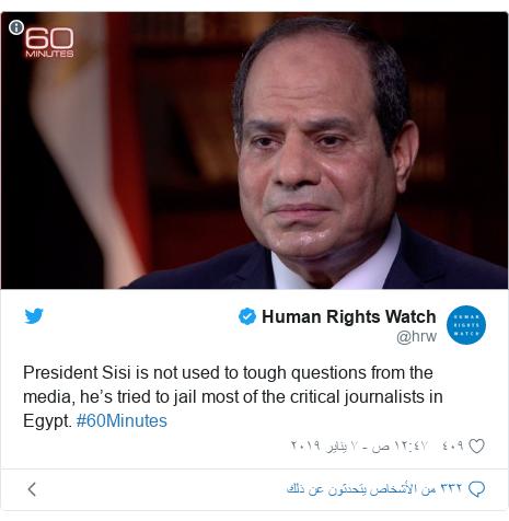 تويتر رسالة بعث بها @hrw: President Sisi is not used to tough questions from the media, he's tried to jail most of the critical journalists in Egypt. #60Minutes