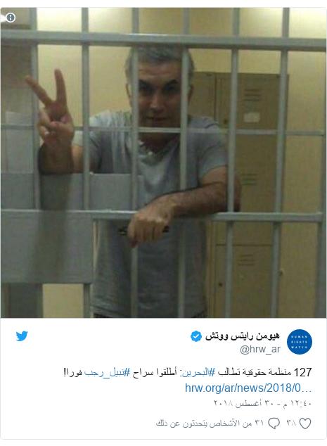 تويتر رسالة بعث بها @hrw_ar: 127 منظمة حقوقية تطالب #البحرين  أطلقوا سراح #نبيل_رجب فورا!