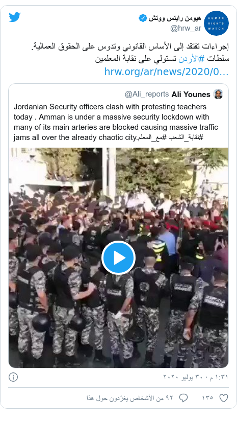 تويتر رسالة بعث بها @hrw_ar: إجراءات تفتقد إلى الأساس القانوني وتدوس على الحقوق العمالية. سلطات #الأردن تستولي على نقابة المعلمين