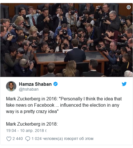 """Twitter post by @hshaban: Mark Zuckerberg in 2016  """"Personally I think the idea that fake news on Facebook ... influenced the election in any way is a pretty crazy idea""""Mark Zuckerberg in 2018"""