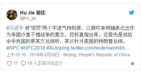 "Twitter 用户名 @hu_jia: #习近平 讲""惩罚""两个字语气特别狠,以恫吓来明确表达出作为帝国沙皇不惜战争的意志,目标直指台湾。这首先是说给中华民国的蔡英文总统听,其次针对美国的特朗普总统。#NPC #NPC2018 #XiJinping"