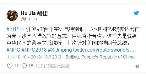 "Twitter 用戶名 @hu_jia: #习近平 讲""惩罚""两个字语气特别狠,以恫吓来明确表达出作为帝国沙皇不惜战争的意志,目标直指台湾。这首先是说给中华民国的蔡英文总统听,其次针对美国的特朗普总统。#NPC #NPC2018 #XiJinping"