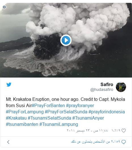تويتر رسالة بعث بها @hudasafiro: Mt. Krakatoa Eruption, one hour ago. Credit to Capt. Mykola from Susi Air#PrayForBanten #prayforanyer #PrayForLampung #PrayForSelatSunda #prayforindonesia #Krakatau #TsunamiSelatSunda #TsunamiAnyer #tsunamibanten #TsunamiLampung