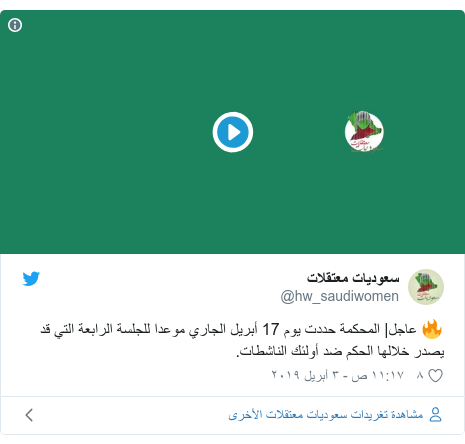 تويتر رسالة بعث بها @hw_saudiwomen: 🔥 عاجل  المحكمة حددت يوم 17 أبريل الجاري موعدا للجلسة الرابعة التي قد يصدر خلالها الحكم ضد أولئك الناشطات.
