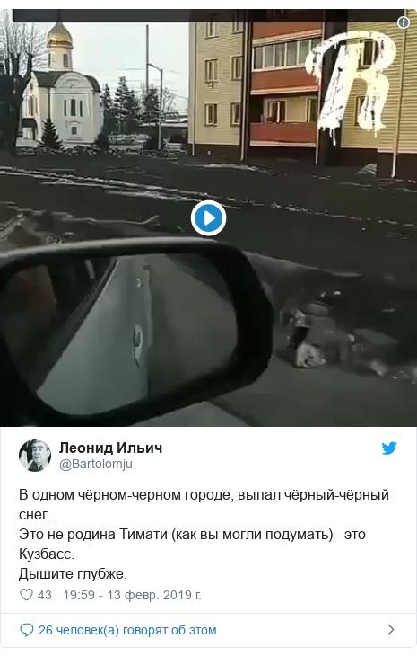 Twitter пост, автор: @Bartolomju: В одном чёрном-черном городе, выпал чёрный-чёрный снег...Это не родина Тимати (как вы могли подумать) - это Кузбасс.Дышите глубже.